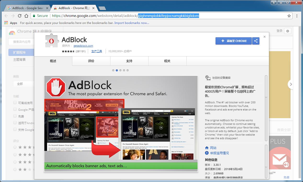 Google Chrome extension offline installation